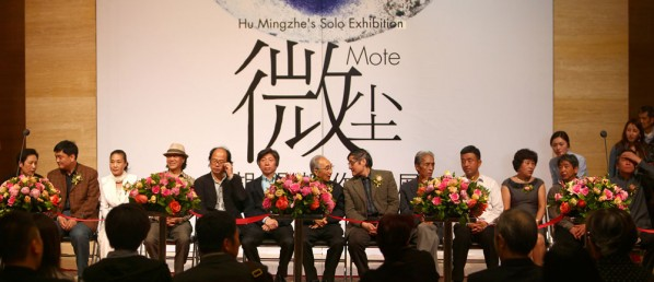 Opening Ceremony of  Mote