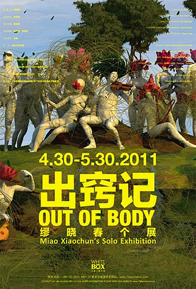 Out of Body--Miao Xiaochun's Solo Exhibition Poster