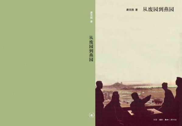 One of Tang's Publications-From Ruined Gardens to Yan Yuan