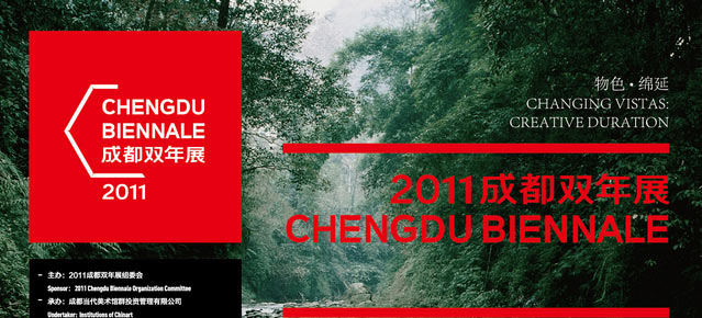 Changing Vistas: Creative Duration--2011 CHENGDU BIENNALE