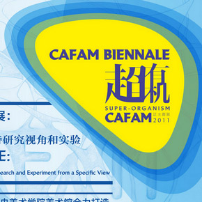 """The 1st CAFAM Biennale: Super-Organism/ Research and Experiment from a Specific View"" ceremoniously opened on Sep 20th at CAFAM"