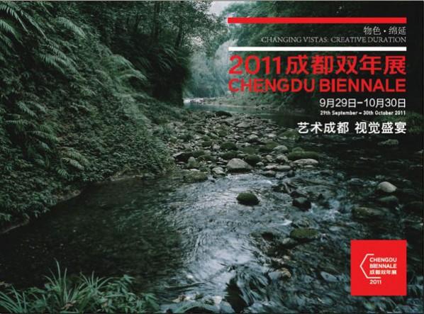 Poster of 2011 Chengdu Biennale
