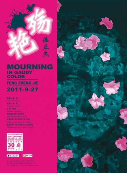 Poster of Mourning in Gaudy Color