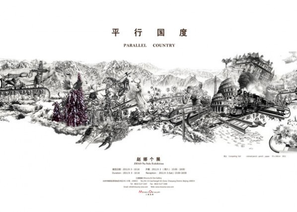 Poster of Zhao Na Solo Exhibition