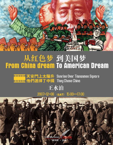 From China Dream to American Dream