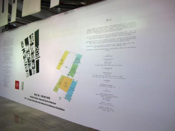 Holistic Realm: International Architecture Exhibition 09;Photo: Julie/ CAFA ART INFO