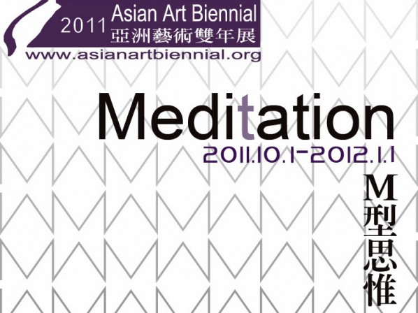 Poster of The 2011 Asian Art Biennial