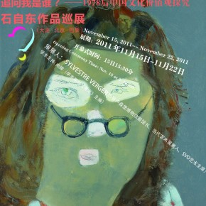 01 Poster of Who Am I by Shi Zidong