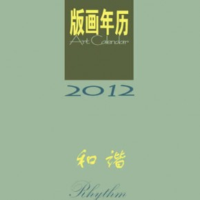00 poster of Rhythm - 2012 Calendar of Contemporary Printmaking Exhibition