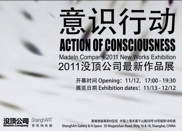 Poster-Action of Consciousness