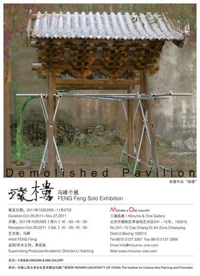 Poster of Demolished Pavilion