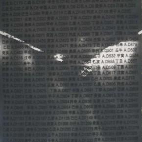 04.Kong Guoqiao-Face of History - Dance of the Dark Shadows No.2, Etching, 69 x 49 cm, 2009