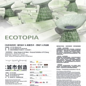 00 Poster of Ecotopia 290x290 - ECOTOPIA: Urban Design & Art Work-- Solo Show of Ye Cheng