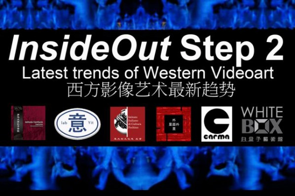 Poster of InsideOut Step 2