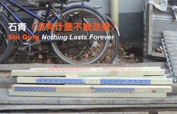 00 Poster of Shi Qing--Nothing Lasts Forever
