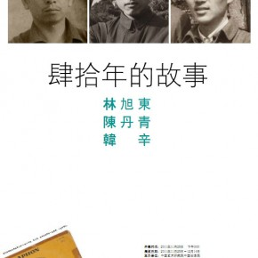 Work 08-Front Cover of the Publication Togethe with The Story of Four Decades