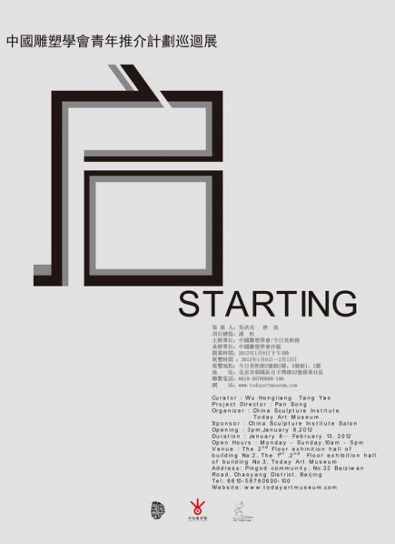 Poster of Starting