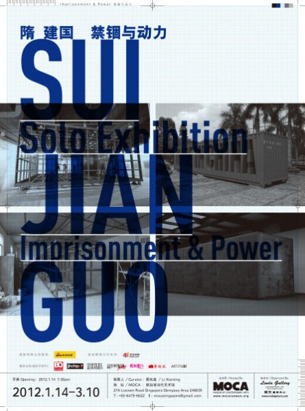 Poster of Sui Jianguo Solo Exhibition