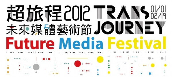 Poster of Transjourney--2012 Future Media Festival
