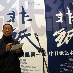 "01 Su Xinping chaired the opening ceremony of ""Not Just Paper""."