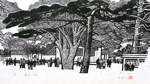 """The Dawn"", woodcut by Li Qun, 1957"