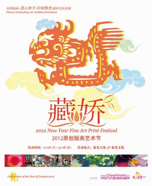 Poster of 2012 New Year Fine Art Print Festival
