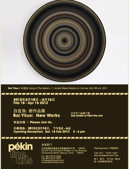 Poster of New Works by Bai Yiluo at Pékin Fine Arts