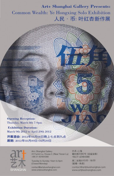 01 Poster of Common Wealth: Ye Hongxing Solo exhibition