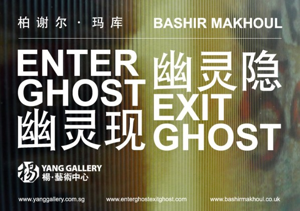 Poster of Enter Ghost, Exist Ghost at Yang Gallery