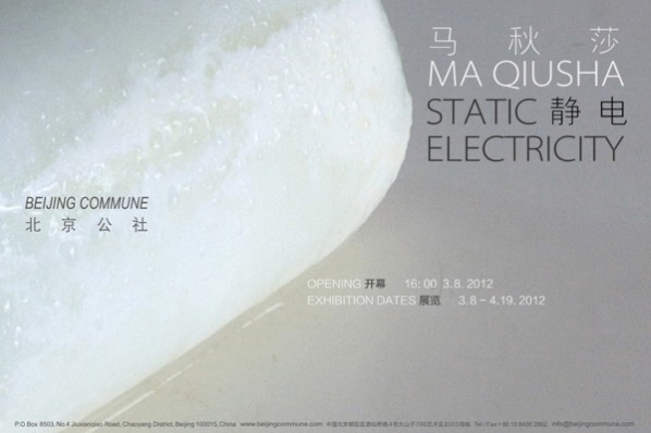 Poster of Ma Qiusha: Static Electricity