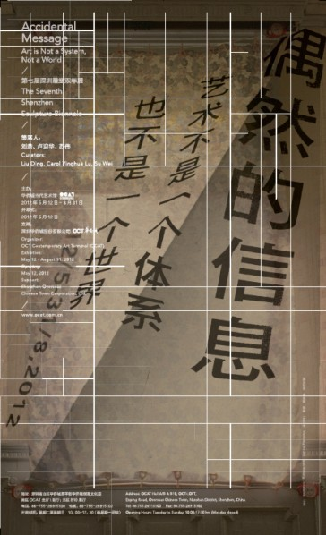 The poster of the 7th Shenzhen Sculpture Biennale