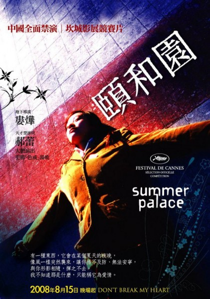 "The Poster of ""Summer Palace"""
