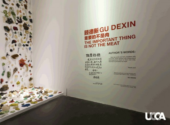 01 Gu Dexin: The Important Thing is Not the Meat