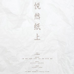 02 Poster of Real Delight on Paper