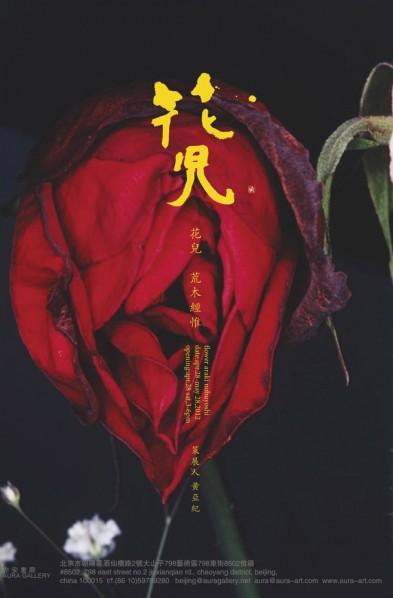 Flowers: Araki Nobuyoshi Solo Exhibition at Aura Gallery 06