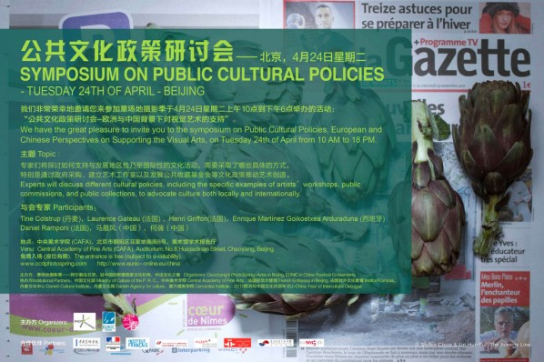 International Symposium on Public Cultural Policies: European and Chinese Perspectives on Supporting the Visual Arts