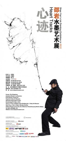 Poster of Heart Tracks--Shao Yan's Ink Painting Exhibition