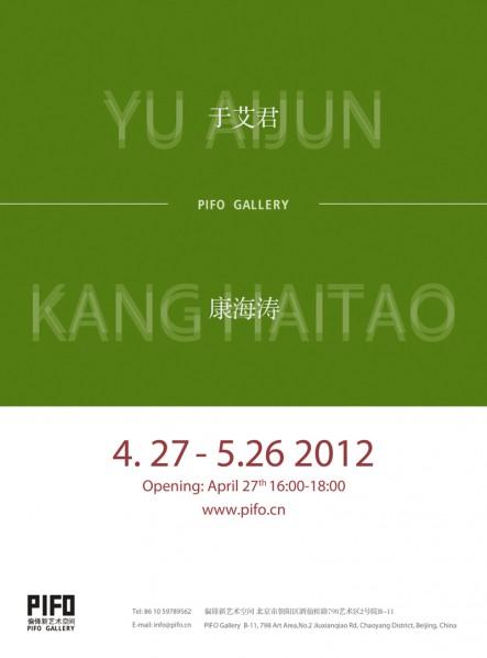 Poster of A Burning Within—Kang Haitao / Ink —Yu Aijun Dual Exhibition