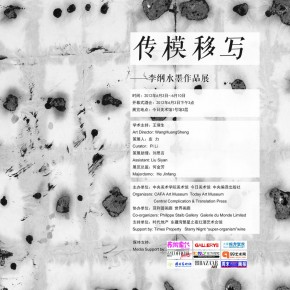 00 Poster of Transmit by Copying Chinese Painting and Calligraphy Li Gang Solo Exhibition at Today Art Museum