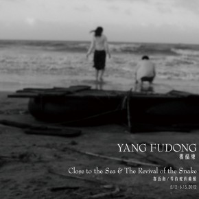 00 Poster of Yang Fudong Solo Exhibition