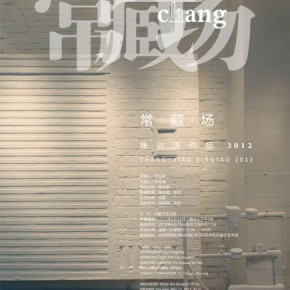 01 Poster of Chang