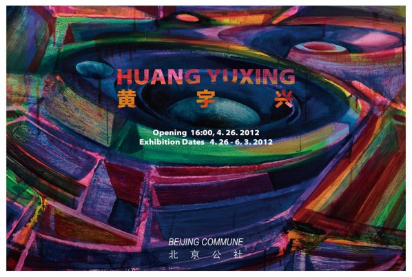 01 Poster of Huang Yuxing Solo Exhibition