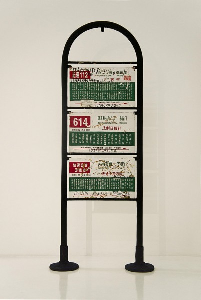 Gao Rong, Station, 2011; Cloth, embroidery, sponge, iron, 250 x 110 x 38 cm