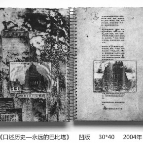 Kong Guoqiao, Oral History--Everlasting Babel Tower, 2004; intaglio, 30X40cm