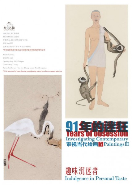 Poster of 91 Years of Obsession-Investigating Contemporary Paintings No.3 Indulgence in Personal Taste