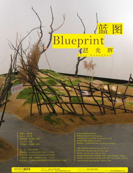 Poster of Blueprint:Zhao Guanghui Solo Exhibition