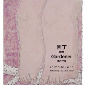 Poster of Gardener: Yan Bo Solo Exhibition