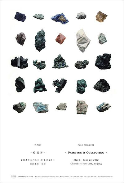 Poster of Guo Hongwei: Painting is Collecting