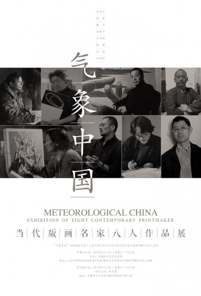 Poster of Meteorological China—Exhibition of Eight Contemporary Printmakers