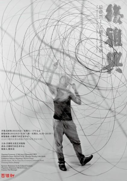 Poster of Wang Huangsheng Solo Exhibition